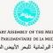 مجلس الأمة يشارك في أشغال الجمعية البرلمانية للبحر الأبيض المتوسط ببلغراد (صربيا)
