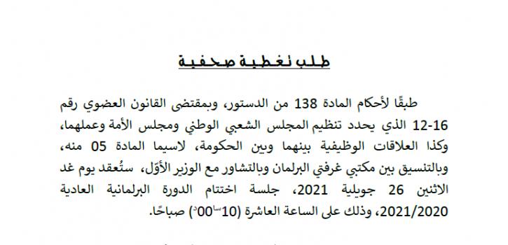 إختتام الدورة البرلمانية 2020/2021 يوم الاثنين 26 جويلية 2021