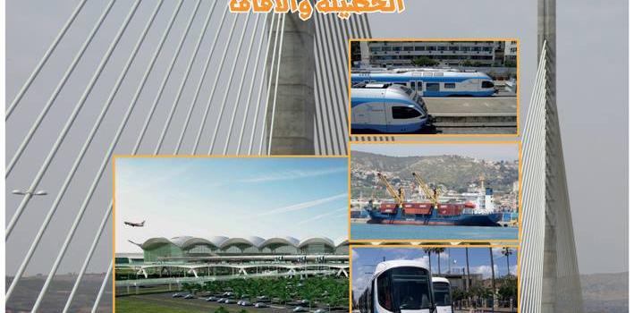 الإنجازات الكبرى في قطاع الأشغال العمومية و النقل موضوع يوم برلماني يوم الأحد 03 مارس 2019 بمجلس الأمة
