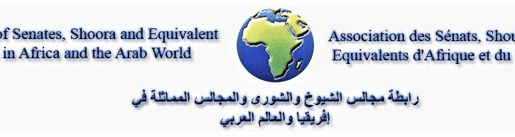 رابطة مجالس الشيوخ و الشورى تدين تدخل البرلمان الأوروبي في الشؤون الداخلية للجزائر