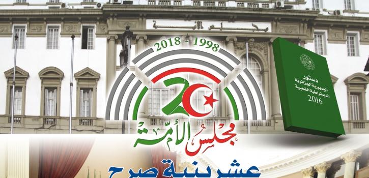 مجلس الأمَّة  يحي الذكرى العشرين لتأسيسه و الذكرى الثانية للمصادقة على التعديل الدستوري لسنة 2016