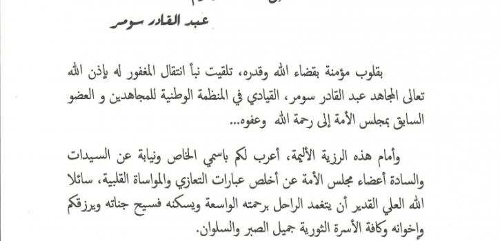 رئيس مجلس الأمة بالنيابة يعزي عائلة المرحوم المجاهد عبد القادر سومر