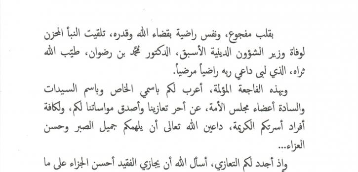 رئيس مجلس الأمة بالنيابة يعزي عائلة المرحوم الدكتور محمد بن رضوان