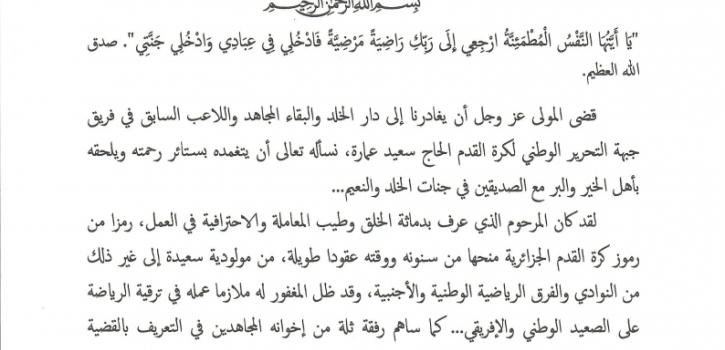 رئيس مجلس الأمة بالنيابة يعزي عائلة المجاهد المرحوم الحاج سعيد عمارة