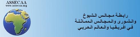 مجلس الأمة يشارك في ندوة دولية حول تجارب المصالحة الوطنية