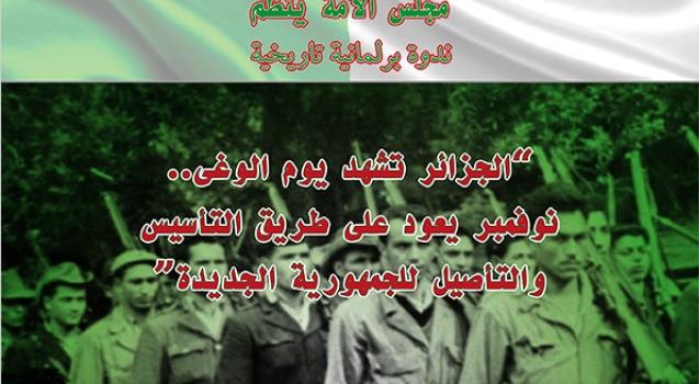 ندوة بعنوان:الجزائر تشهد يوم الوغـى.. نوفمبرُ يعود.. على طريق التأسيس والتأصيل للجمهورية الجديدة