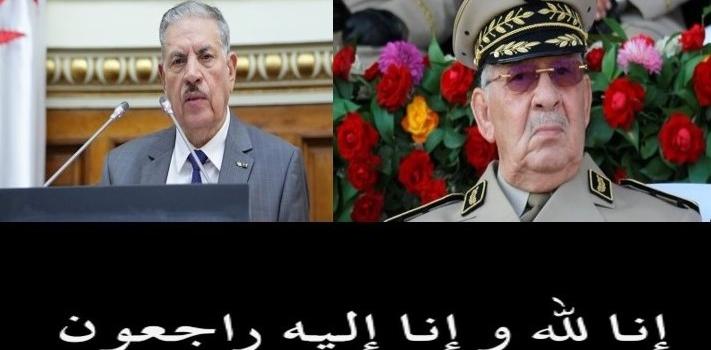 مجلس الأمة يوقف أشغاله و يعزي رئيس الجمهورية و عائلة المرحوم المجاهد أحمد قايد صالح