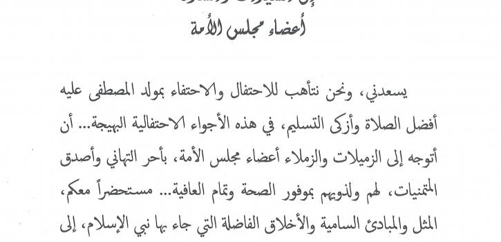 رئيس مجلس الأمة بالنيابة يهنى بمناسبة ذكرى المولد النبوي الشريف