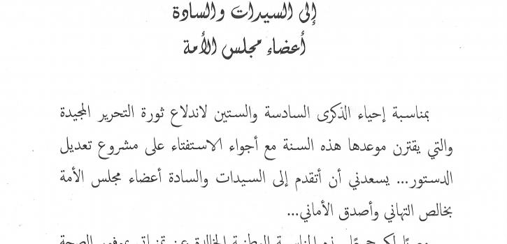 رئيس مجلس الأمة بالنيابة يهنىء بمناسبة الذكرى السادسة والستين لإندلاع ثورة التحرير المجيدة
