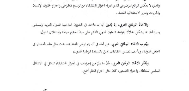 بيان رئاسة الإتحاد البرلماني العربي حول الائحة الصادرة عن البرلمان الأوروبي
